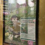 今週末の11/12(土)より呉を舞台にした映画「この世界の片隅に」が全国で公開されます!