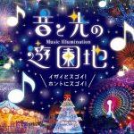 明後日11/19(土)から「みろくの里」でミュージックイルミネーション「音と光の遊園地」開催!