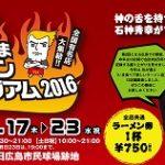 全国の有名店が広島に集結!明日11/17(木)から「ひろしまラーメンスタジアム2016」開催!
