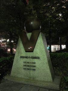 日本シリーズ優勝記念碑