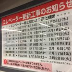11/14~2/28までアストラムライン各駅でエレベーター工事が実施されます。停止期間はコチラ