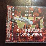 『おめでとうV7!カープ優勝決定試合ラジオ実況放送』CDを買いました♪