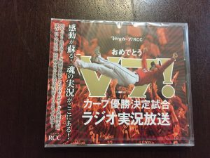 「V7!カープ優勝決定試合ラジオ実況放送」9/10のあの感動がよみがえる!!