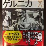 【ネタバレ有】原田マハ著『暗幕のゲルニカ』を読みました。現代と戦中を舞台にピカソをめぐるアートミステリー