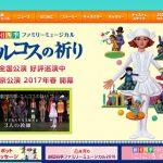 劇団四季「エルコスの祈り」が12/3呉市文化ホールで開催!リハーサルも見られます♪