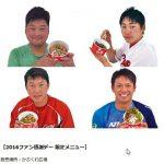 「2016カープファン感謝デー」限定メニュー発売!新井・田中・中崎・丸4選手メニュー食べ比べのC-1グランプリも開催!
