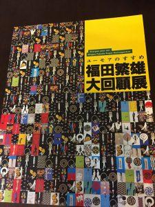 福田繁雄回顧展の作品集