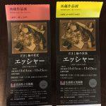 大人は1200円。小・中学生は400円です。