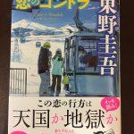【ネタバレ有】東野圭吾著『恋のゴンドラ』独身男性のリアルな本音!?濃厚200%の恋愛小説