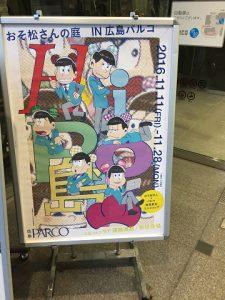 おそ松さんの庭告知ポスター。パルコのキャラクター・パルコアラにちなんで、コアラ耳です。