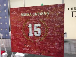 黒田投手へのメッセージボード。書き込みがたくさん!