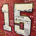 【広島東洋カープ】広島の金座街に黒田投手ありがとうメッセージボード&写真パネルが登場