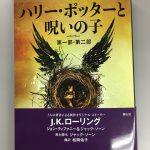 【ネタバレ有】『ハリー・ポッターと呪いの子 第一部、第二部』読了。大人と子供を繋ぐ一冊。