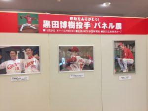 最多勝に輝いた2005年の写真も。新井さんも本塁打王になった年でした。