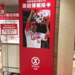 本日11/24日(木)~そごう広島店で 「感動をありがとう!黒田博樹投手 パネル展」開催!