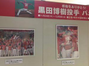 優勝の瞬間。新井さんと抱き合って泣いたあのシーンは、球史に残る名シーンです。