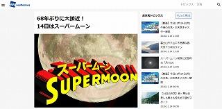 supermoon-02