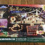 広島市植物公園で恒例のイルミネーション「花と光のページェント」が明日11/26(土)から!