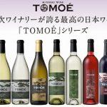 本日11/21(月)17:00から広島三次ワイナリーで「TOMOEワインバル」が開催されます!