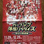 「カープV7体感パラダイス」は明日11/29(火)から!最初の4日間限定で抽選会も開催!