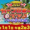 【広島東洋カープ】年末年始のカープ特番まとめ 2016年~2017年
