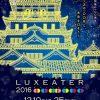 「ルクシアタふくやま2016」開催中!今週末12/17~18は地上絵など灯りのイベント満載!