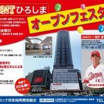 明日12/9(金)に「BIG FRONT ひろしま」のオープンフェスタ開催!カープ福井投手と横山さんによるトークショーも!