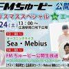 明日12/24(土)開催予定のカープ選手と過ごせるイベント一覧!