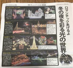 「ウェンディ広島」12月号にも掲載されていました