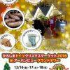明後日12/16(金)から3日間「ひろしまドイツクリスマスマーケット2016」が開催!
