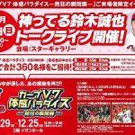 明日12/18(日)開催予定のカープ選手と過ごせるイベント一覧!本日抽選が行われるイベントも!