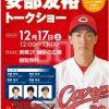 明日12/17(土)開催予定のカープ選手と過ごせるイベント一覧!