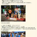 安佐動物公園で1/1に「干支の引き継ぎ式」、1/2~1/3は「新春こども もちつき体験」開催!