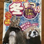 恒例の安佐動物公園「冬まつり」が開催! 12/23(金・祝)と1/9(月・祝)は入園無料!