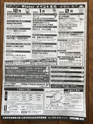 asadoubutukouenfuyu-02