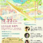 広島への移住に興味がある方へ! 12/23(金・祝)に「びんご定住フェア」開催!そのほか移住に役立つ情報なども!