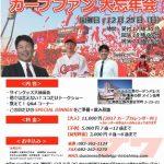 12/25(日)に開催される「祝☆優勝 カープファン大忘年会」!申込締切は明日12/21(水)
