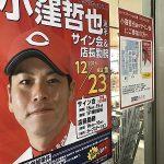 明日12/23(金・祝)に新幹線名店街の「CARP station」に小窪選手が登場!サイン会&店長勤務