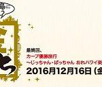明日12/16(金)19:00~から放送の広島テレビ「金ぶち」は「カープ優勝旅行 ~じっちゃん・ばっちゃん おれハワイ楽しんだよSP~」