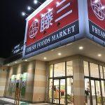 アストラムライン中筋駅そばにスーパーマーケット「藤三」が出来ていました、近日オープン!
