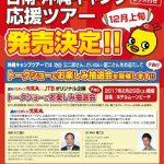 進め!スポーツ元気丸とJTBのコラボ「日南・沖縄キャンプ応援ツアー」チケットは本日12/2(金)14:00から発売開始!