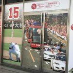 広島駅北口(新幹線口)のペデストリアンデッキにあるカープパネルに続きが出来ていました!