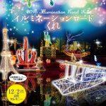 大和や紫電改がLEDで点灯!明日12/2(金)から「2016イルミネーションロードくれ」開催!