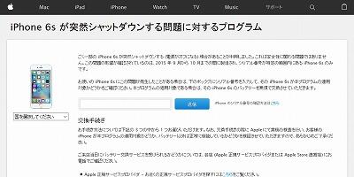 iphone6sbattery-02