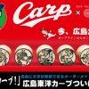 カープ坊やがハンコに!本日12/26(月)17:00から痛印堂のオリジナル判子が販売開始!