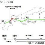 山陽新幹線トンネル内の携帯電波が改善!新区間の通信サービスは本日12/22より開始
