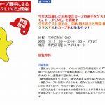 12/25イオンモール広島祇園で「勝ちグセ。トークLIVE」開催!中﨑・野間選手がやってきます!