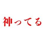 「2016ユーキャン新語・流行語大賞」の年間大賞は「神ってる」に!まさに神ってる!