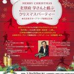 12/22(木)開催の「北別府学さんと戯ぶ クリスマスパーティー」!申込締切は明日12/20(火)