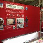 懐かしのキャラクターを集めた「北原照久コレクション スーパーキャラクタートイズ展」、サンモールで12/25まで!